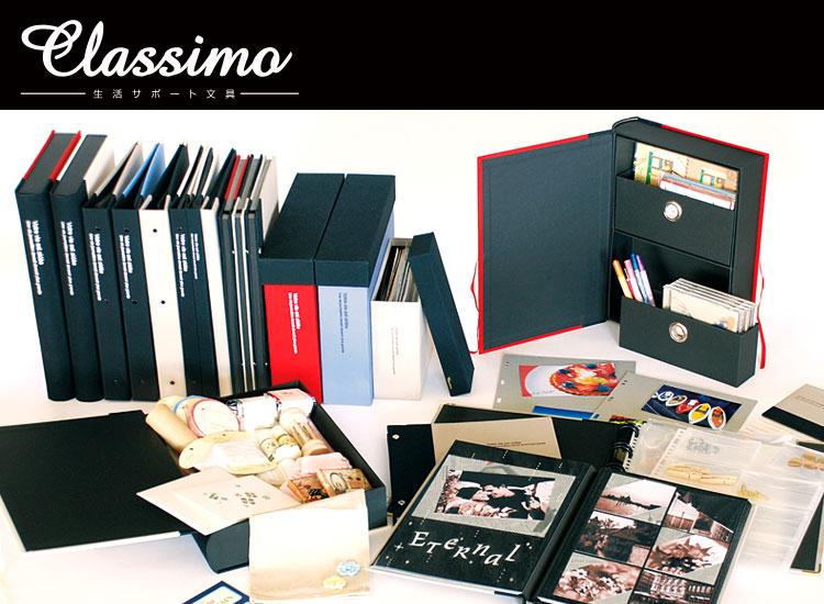 生活サポート文具 Classimo【クラッシモ】シリーズ