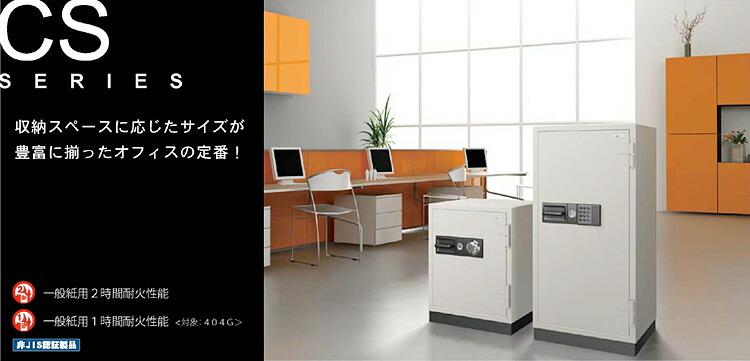 エーコー 耐火金庫 CSシリーズ