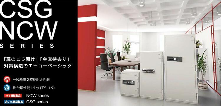 EIKO エイコー 耐火金庫CSG/NCWシリーズ