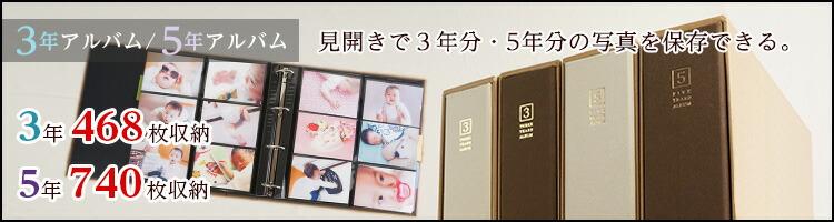 【新商品】3年アルバム・5年アルバム