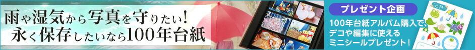 【特集】雨や湿気から写真を守りたい!永く保存したいなら100年台紙がオススメ!【100年台紙購入でシールプレゼント】