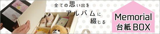 メモリアル台紙BOX