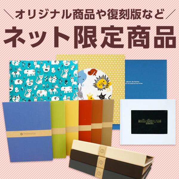 【大人気!】ネット限定アルバム&オリジナル商品