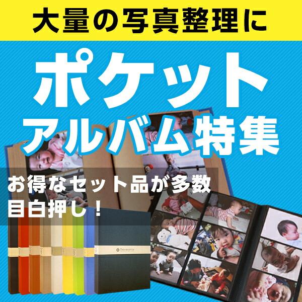 【特集】大量写真の整理にポケットアルバム【マンスリーカードプレゼント!】