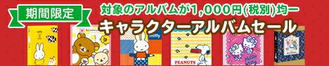 【セール】大人気のキャラクターアルバムが1000円均一!!