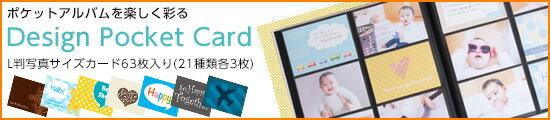 【新商品】ポケットアルバムを楽しく彩る「デザインポケットカード」全7シリーズ!