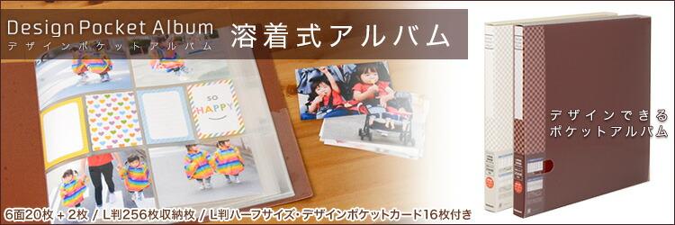 【新商品】デザインポケットアルバム 溶着式アルバム
