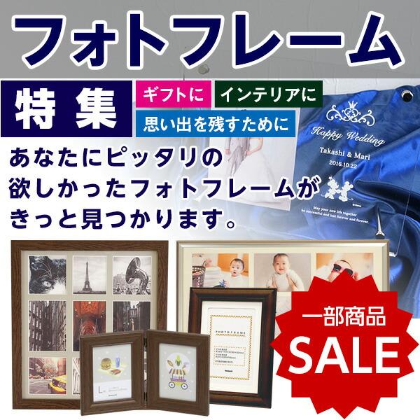 【特集】フォトフレーム 空間・用途に合わせたフォトフレーム特集