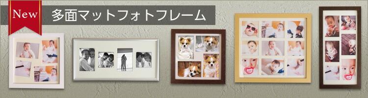 【新商品】一枚のフレームに複数の写真が飾れる!多面マット式フォトフレーム