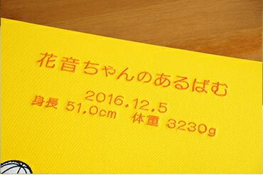 ご希望のタイトルやお名前を表紙に刺繍できます。