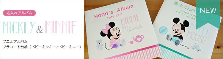 【新商品】ベビーミッキー&ミニーの可愛い名入れアルバムが登場!!