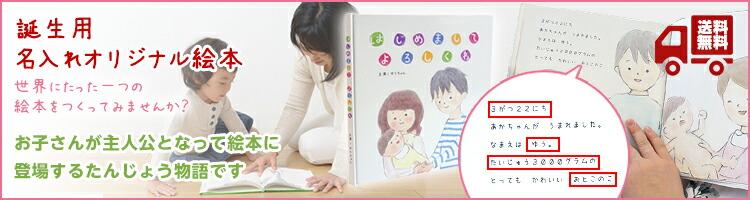 【新商品】誕生用名入れ絵本