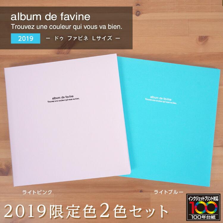 ドゥファビネ Lサイズ フエルアルバム 2019年限定カラー