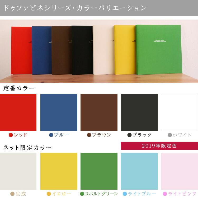 ドゥファビネシリーズ・カラーバリエーション