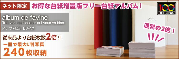 【新商品】ドゥファビネ台紙大容量