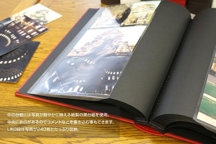 中の台紙には写真が鮮やかに映える紙製の黒台紙を使用。