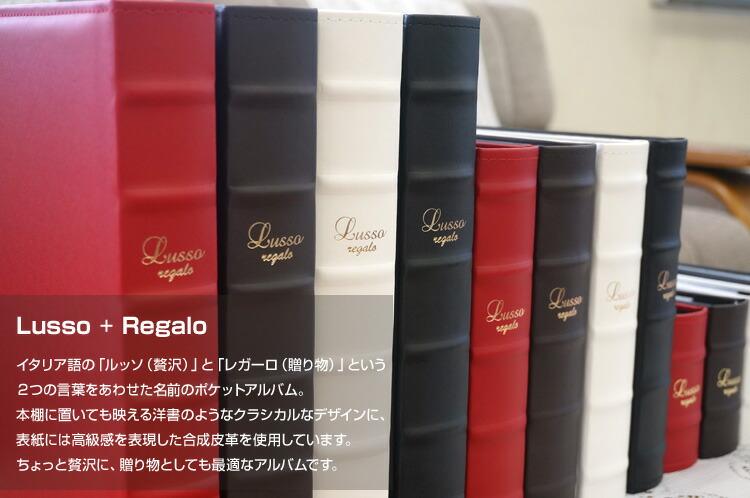 イタリア語の「ルッソ(贅沢)」と「レガーロ(贈り物)」という 2つの言葉をあわせた名前のポケットアルバム。 本棚に置いても映える洋書のようなクラシカルなデザインに、 表紙には高級感を表現した合成皮革を使用しています。 ちょっと贅沢に、贈り物としても最適なアルバムです。
