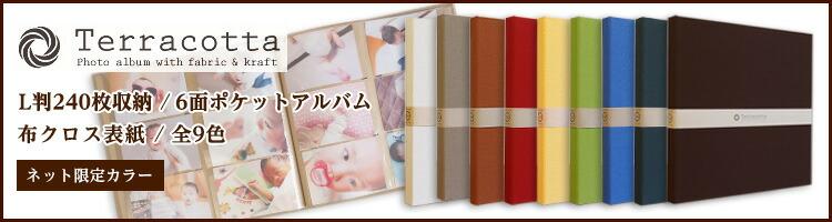 【新商品】デジタルとアナログ両方からエコー写真を記録保存できるアルバムが登場!