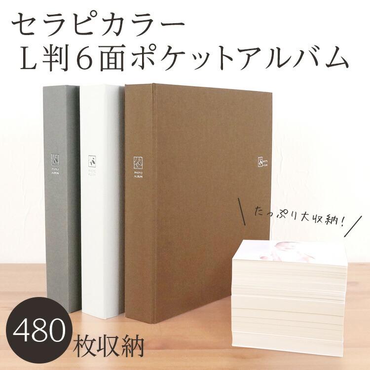 セラピーカラー 6面ポケットアルバム 大容量480枚収納タイプ