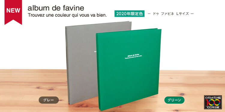 ドゥファビネ2020年限定カラー