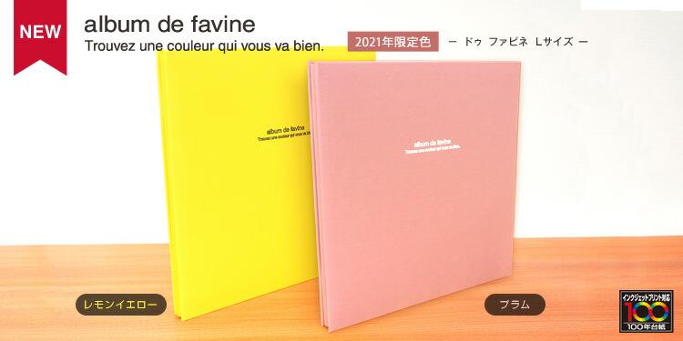 ドゥファビネ2021年限定カラー