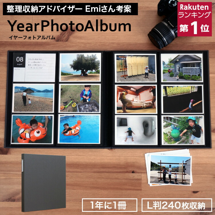 1年1冊、「OURHOME」Emiさん考案Year Photo Album