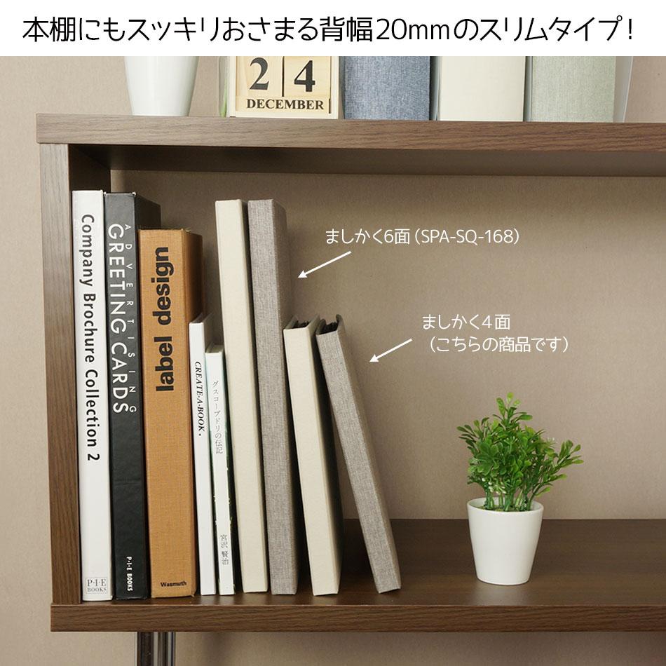 本棚にもスッキリおさまる背幅20mmのスリムタイプ!