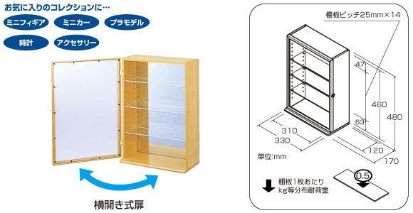 コレクションケースプラス透明アクリル棚板タイプ 寸法図