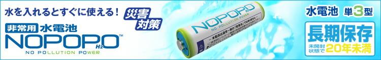 災害対策に!水をいれて使える電池 水電池「NOPOPO」