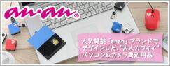 「anan」PC・カメラ周辺用品