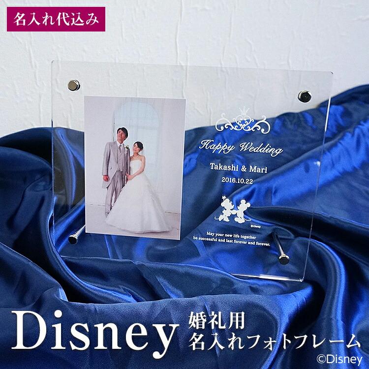 ディズニー婚礼用名入れフレーム