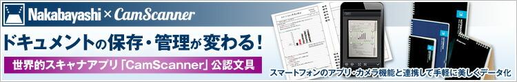 Nakabayashi × CamScanner ノートシリーズ