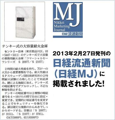 日経MJ掲載商品