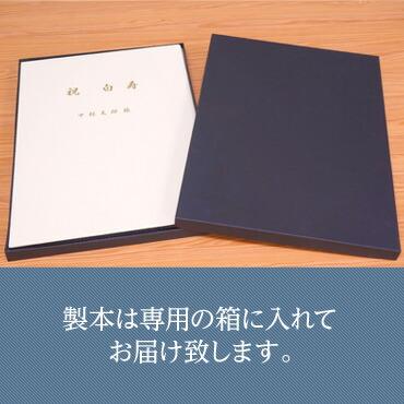 製本は、専用の箱に入れて お届け致します。