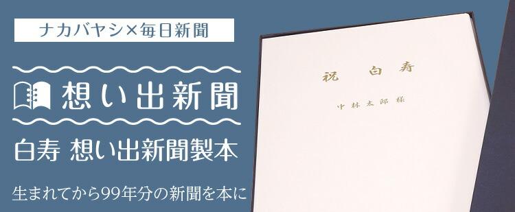 ナカバヤシ+毎日新聞 思い出新聞 白寿思いで新聞製本