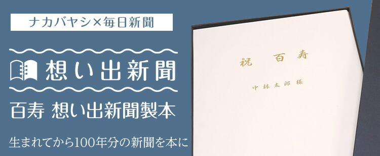 ナカバヤシ+毎日新聞 思い出新聞 百寿思いで新聞製本