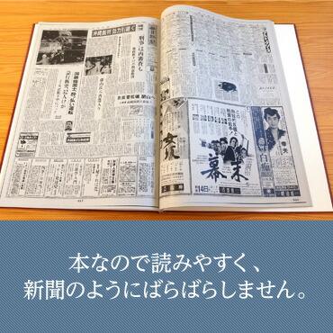 本なので読みやすく、 新聞のようにばらばらしません。