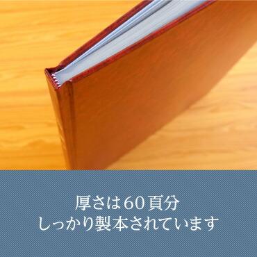 厚さは60頁分 しっかり製本されています