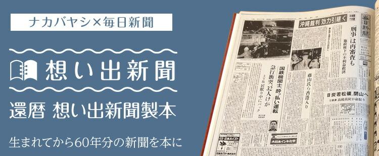 ナカバヤシ+毎日新聞 思い出新聞 還暦思いで新聞製本