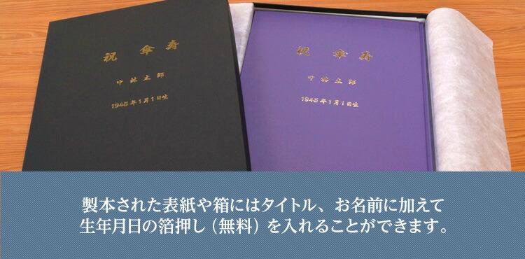 表紙や箱にはタイトル、お名前に加えて生年月日の箔押し(無料)を入れることが出来ます。