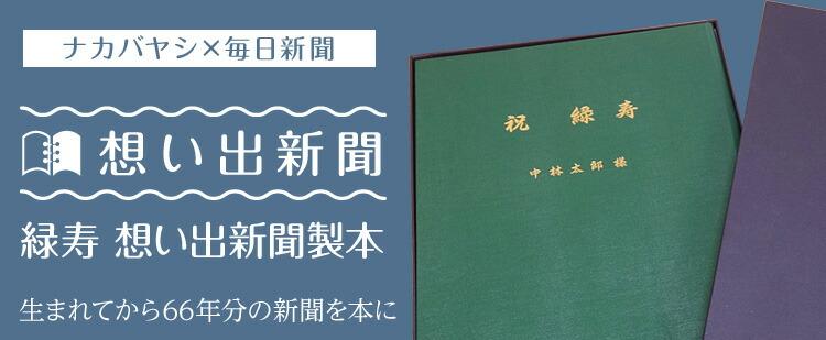 ナカバヤシ+毎日新聞 思い出新聞 緑寿思いで新聞製本