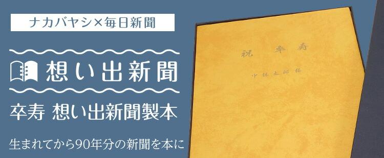 ナカバヤシ+毎日新聞 思い出新聞 卒寿思いで新聞製本