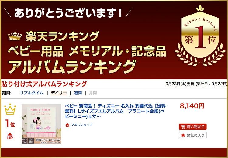 楽天 メモリアル・記念品アルバムランキング1位獲得!
