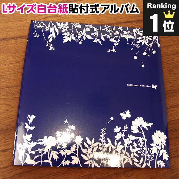 L判ふやせるアルバムB柄 15L-1806