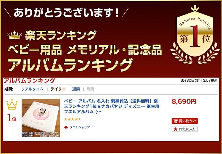 楽天ランキング「メモリアル・記念品」アルバム部門1位!
