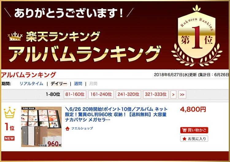 ポケットアルバム楽天ランキング1位!