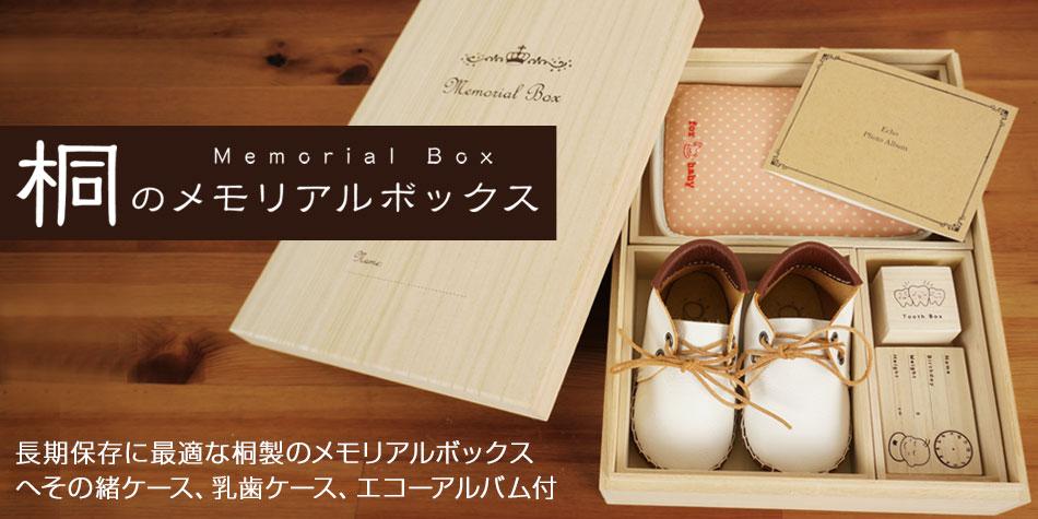 桐のメモリアルボックス