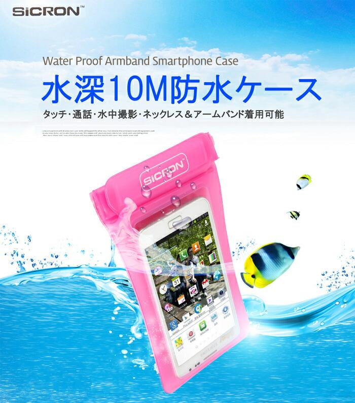 SiCRON 防水ケース/防水パック スマートフォン各種対応