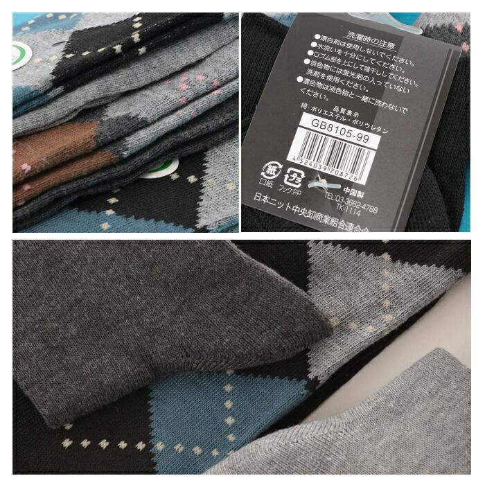 【Ultra-fresh】ソックス 3枚セット (25~27cm) <ネコポス発送商品> 代金引換、配送日指定不可.