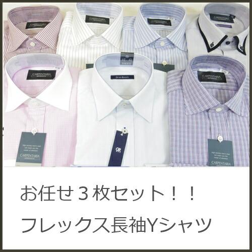 おまかせ3点セット フレックス ビジネス長袖Yシャツ, <ネコポス対応不可商品>